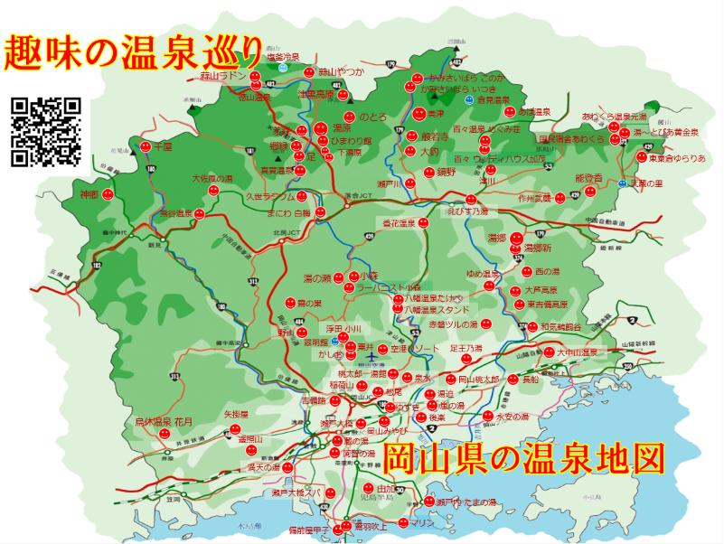 岡山県の温泉|趣味の温泉